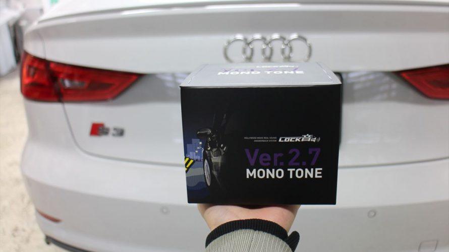 Audi-S3も!♥にキュキュっとLOCK音お取り付け♪