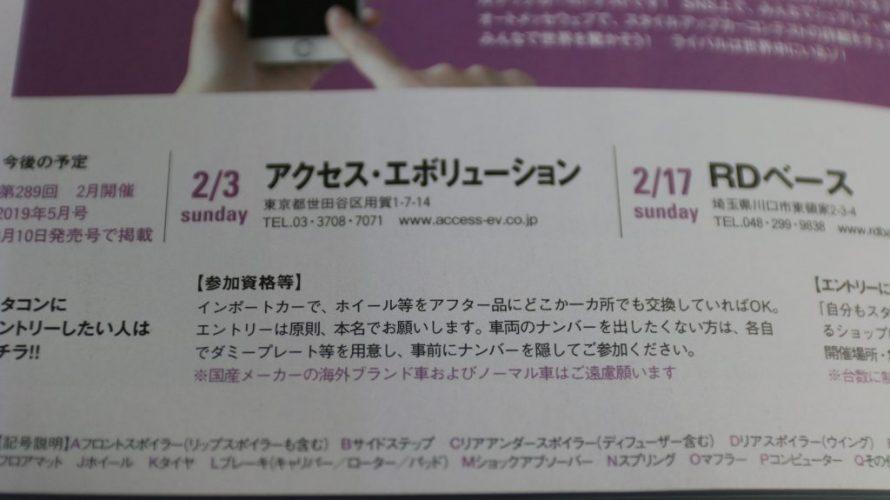 2月3日スタコンご参加のお客様へーーー!