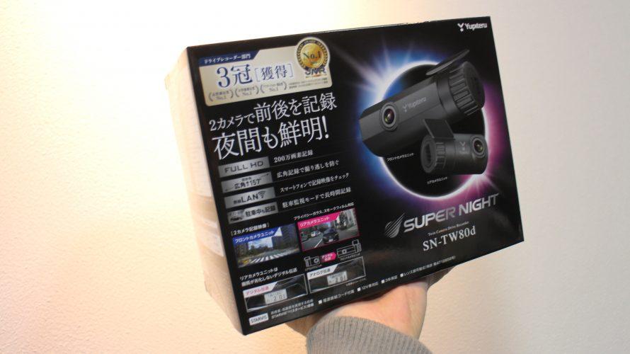 F31 320dなお客様に、ユピテル 前後カメラ SN-TW80Dお取り付け!