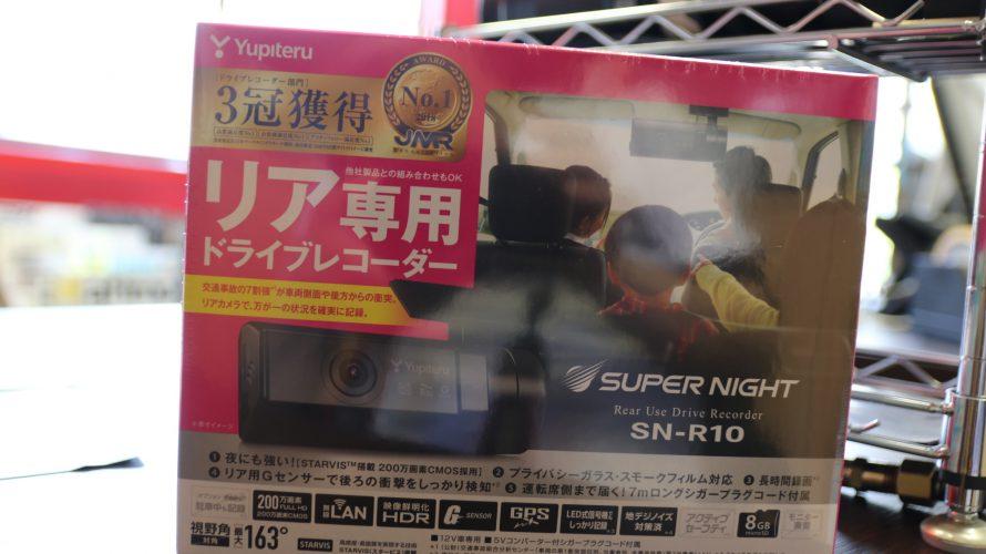ユピテル リア専用ドライブレコーダー!
