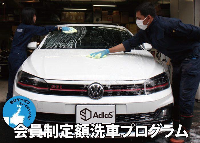 会員制洗車プログラム開始♪お気軽にお問い合わせください♪