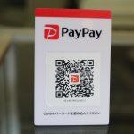 PayPayはじめました!
