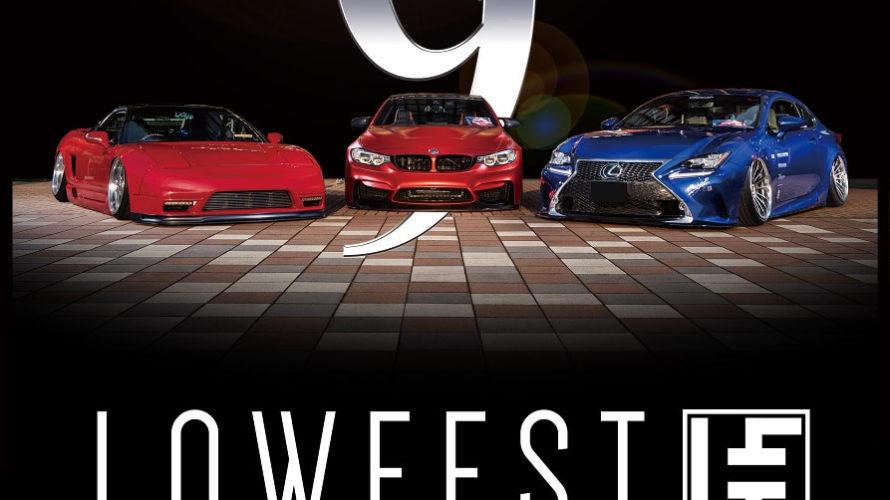 明日11月10日は、LOWFEST2019に参戦です!