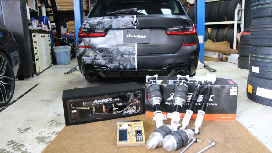 BMW New 3シリーズ G21に、初AirRexお取り付け!