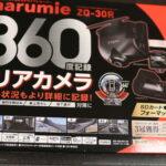 E92M3なお客様に、人気なユピテルドラレコ 360度&リアカメラ!